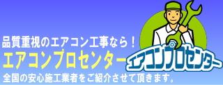 エアコンプロセンター iphoneサイト
