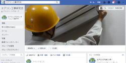 facebookグループエアコン工事研究会