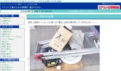 エアコン工事研究会