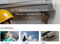 エアコンやアンテナ工事業者の皆さん、ホームページで直接集客しませんか?