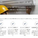 エアコン工事受付サイトのサンプル